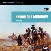 Электронная библиотека. Наполеон I Бонапарт. Версия 2.0