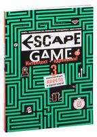ESCAPE GAME. Три захватывающих квеста в одной книге (м)