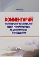 Комментарий к Процессуально-исполнительному кодексу Республики Беларусь об административных правонарушениях