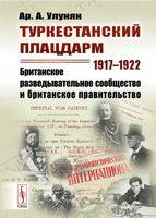 Туркестанский плацдарм. 1917-1922