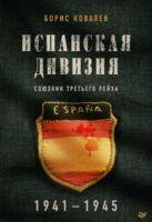 Испанская дивизия - союзник Третьего рейха