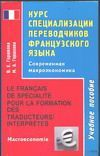 Курс специализации переводчиков французского языка. Современная макроэкономика