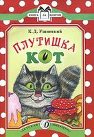 Плутишка кот (м)