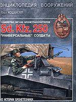 """Легкие бронетранспортеры семейства Sd. Kfz. 250. Универсальные """"солдаты"""""""