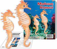 """Сборная деревянная модель """"Морские коньки"""" (большая)"""
