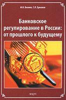 Банковское регулирование в России. От прошлого к будущему