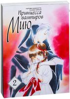 Принцесса вампиров Мию. Том 2