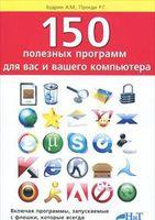 150 полезных программ для вас и вашего компьютера