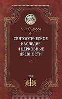 Святоотеческое наследие и церковные древности. В 5 томах. Том 1. Святые отцы в истории Православной Церкви (работы общего характера)