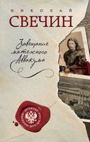 Завещание мятежного Аввакума