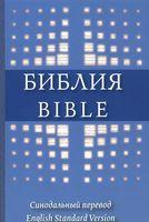 Библия. Синодальный перевод