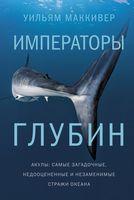 Императоры глубин. Акулы. Самые загадочные, недооцененные и незаменимые стражи океана