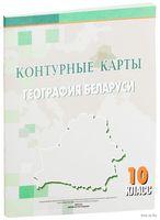География Беларуси. 10 класс. Контурные карты