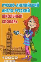 Русско-английский, англо-русский школьный словарь