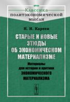 Старые и новые этюды об экономическом материализме (м)