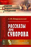 Рассказы про Суворова (м)