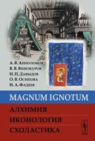 Magnum Ignоtum. Алхимия. Иконология. Схоластика (м)