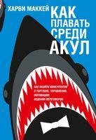 Как плавать среди акул. Электронная версия