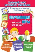 Обучающие игры для детей от 3 до 5 лет