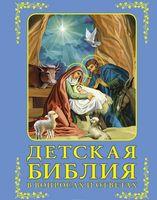 Детская Библия в вопросах и ответах