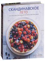 Скандинавское лето. Простая и вкусная еда для теплых и светлых дней