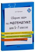Сборник задач по математике для 5-7 классов