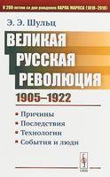Великая Русская революция. 1905-1922 (м)