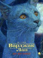 Варджак Лап - кот вне закона