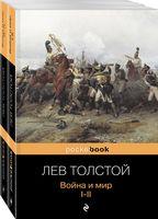 Война и мир (комплект из 2-х книг)