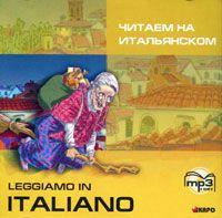 Читаем на итальянском