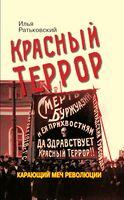 Красный террор. Карающий меч революции