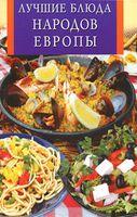 Лучшие блюда народов Европы
