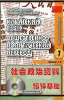 Китайский язык. Общественно-политический перевод. Начальный курс. Книга 1. Уроки 1-5 (+ CD)