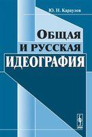 Общая и русская идеография (м)