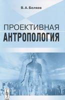 Проективная антропология