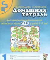 Домашняя тетрадь 1 для закрепления произношения свистящих звуков С, З, Ц у детей 5-7 лет
