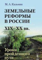 Земельные реформы в России XIX-XX вв. Уроки пройденного пути