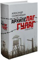 Архипелаг ГУЛАГ, 1918-1956.  Опыт художественного исследования