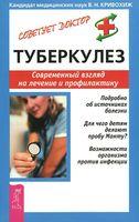 Туберкулез. Современный взгляд на лечение и профилактику