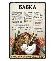 """Магнит сувенирный """"Простая Беларуская ежа. Бабка"""" (арт. 1602)"""