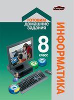 ГДЗ. Информатика. 8 класс