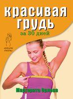 Красивая грудь за 30 дней
