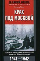 """Крах под Москвой. Генерал-фельдмаршал фон Бок и группа армий """"Центр"""". 1941—1942"""