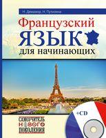 Французский язык для начинающих (+ CD)