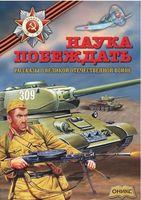 Наука побеждать. Рассказы о Великой Отечественной войне