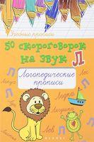 50 скороговорок на букву Л. Логопедические прописи
