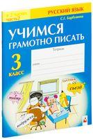 Учимся грамотно писать. Тетрадь по русскому языку для 3 класса. В 2-х частях. Часть 2