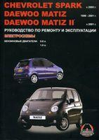 Chevrolet Spark / Daewoo Matiz / Daewoo Matiz II с 1998 г. Руководство по ремонту и эксплуатации