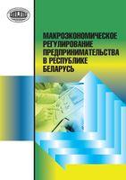 Макроэкономическое регулирование предпринимательства в Республике Беларусь