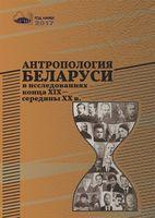 Антропология Беларуси в исследованиях конца XIX – середины ХХ в.